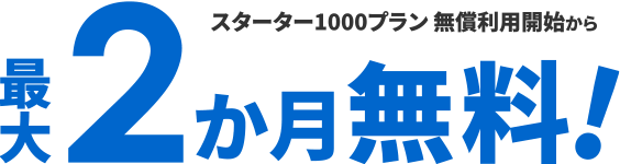 スターター1000プラン無償利用開始から最大2か月無料!