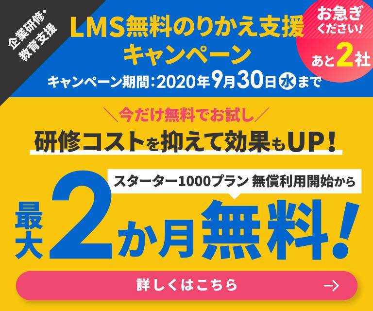 あと7社!LMS無料のりかえ支援キャンペーン!今だけ無料でお試し!研修コストを抑えて効果もUP!最大2か月無料!
