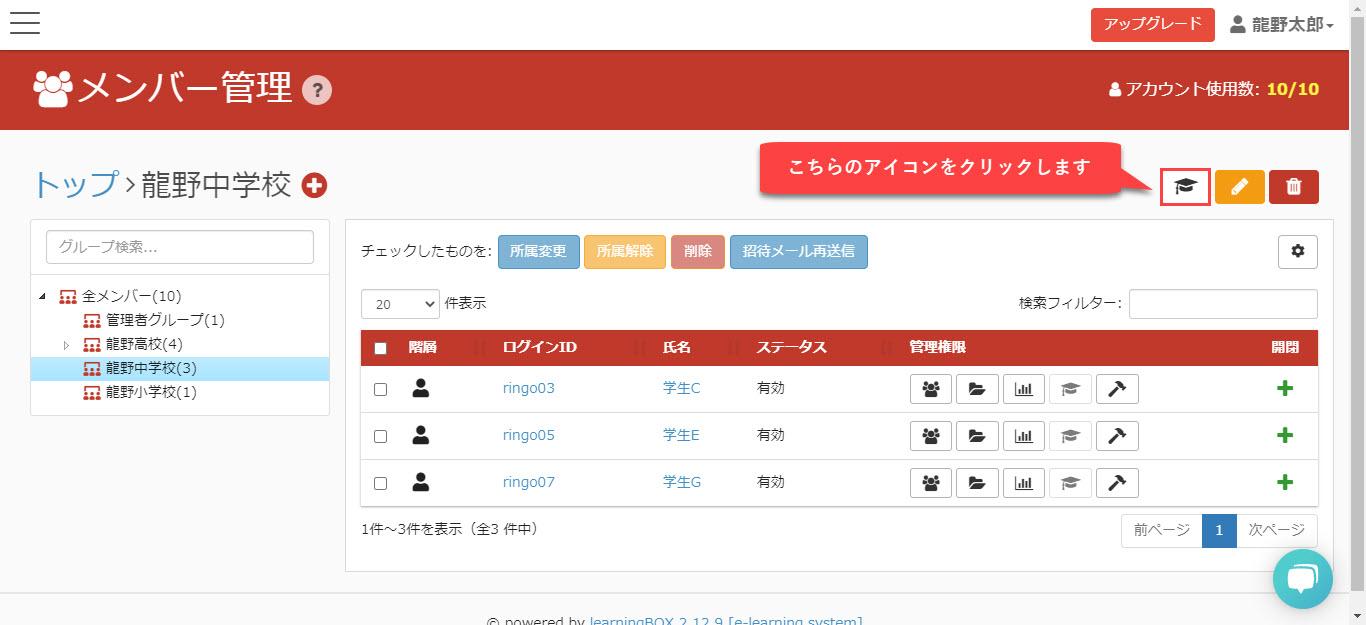 learningBOX-メンバー登録