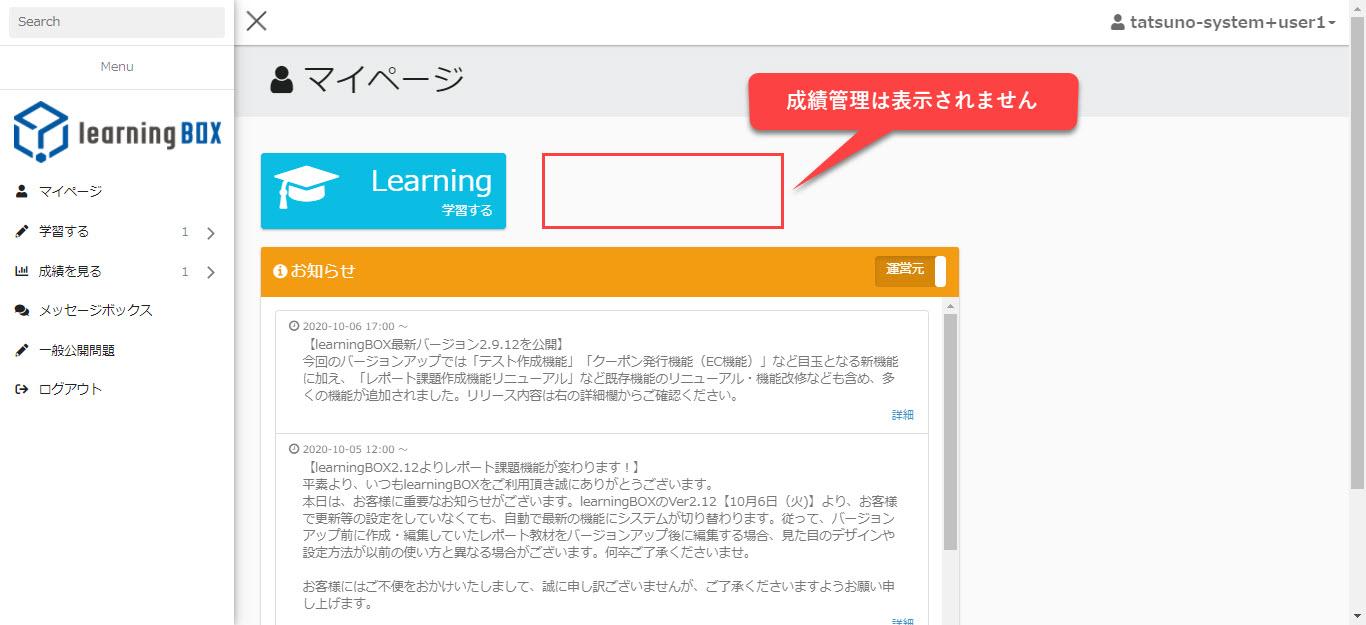 learningBOX-成績管理の非表示