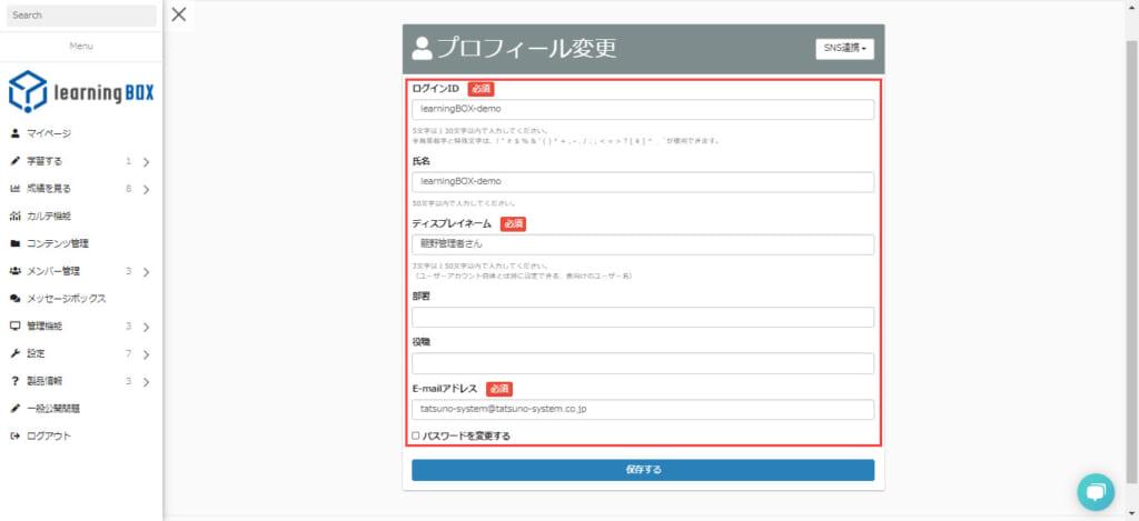 learningBOX-プロフィールの変更