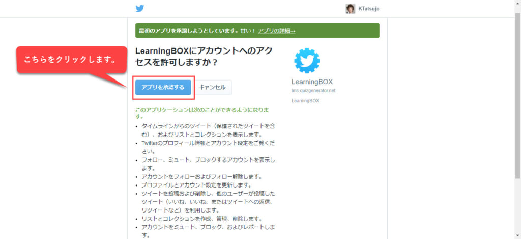 learningBOX-SNS連携