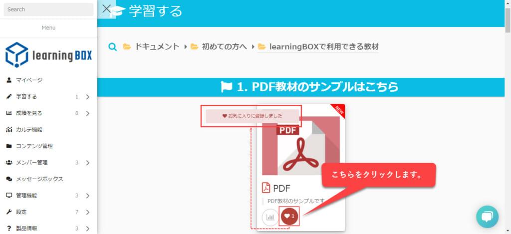 learningBOX-お気に入りの登録