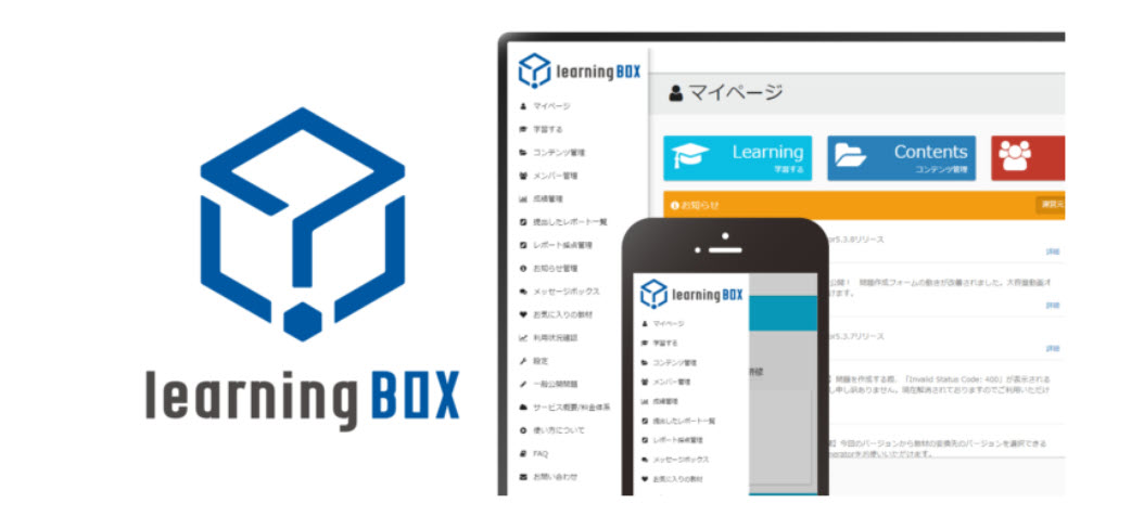 eラーニングシステム-learningBOX
