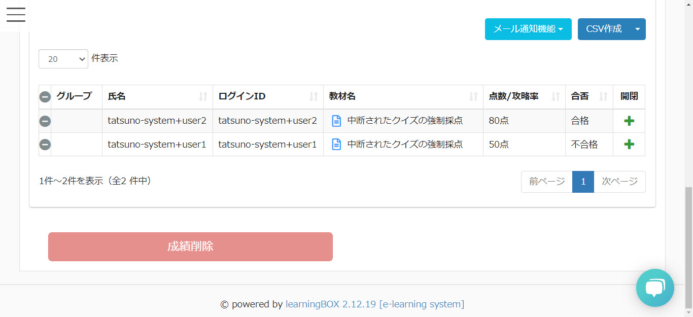 learningBOX-強制採点機能