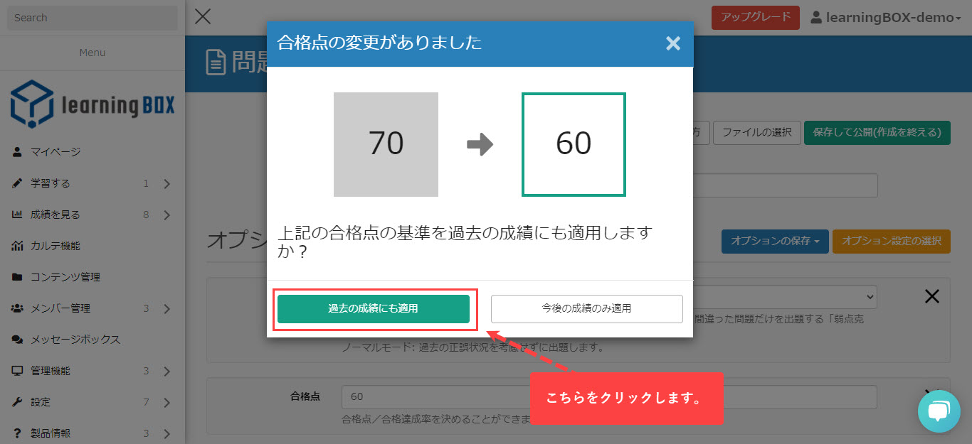 Quiz - Change of Passing Score