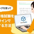 eラーニングを使って検定・資格試験をオンラインで実施する方法