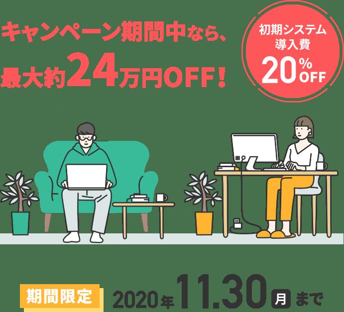 初期システム導入費20%OFF!キャンペーン期間中なら最大約24万円OFF!2020年11月30日まで