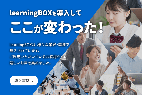 learningBOXを導入してここが変わった!ご利用のお客様から嬉しいお声続々!導入事例はこちら