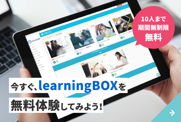 Try learningBOX now for free!