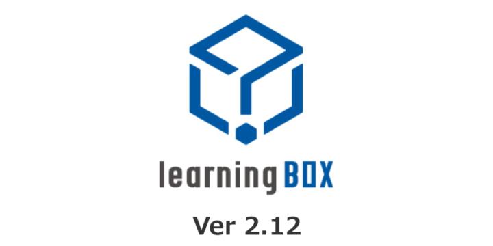learningBOX-バージョンアップ