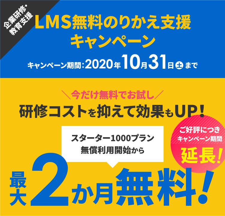好評につきキャンペーン延長!最大2か月無料でlearningBOXが使える!