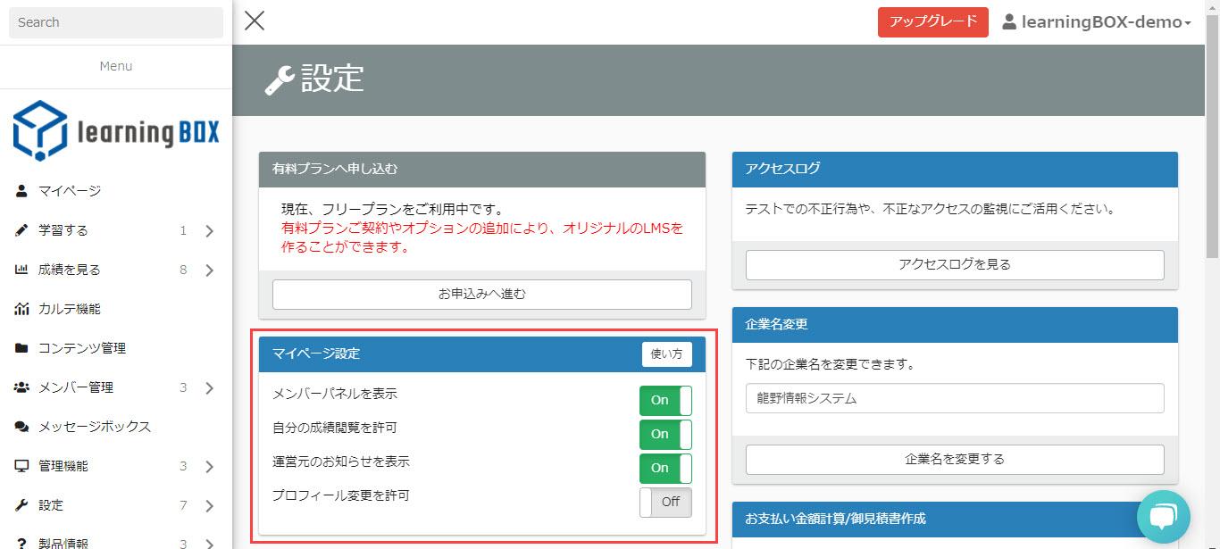 learningBOX-マイページ設定