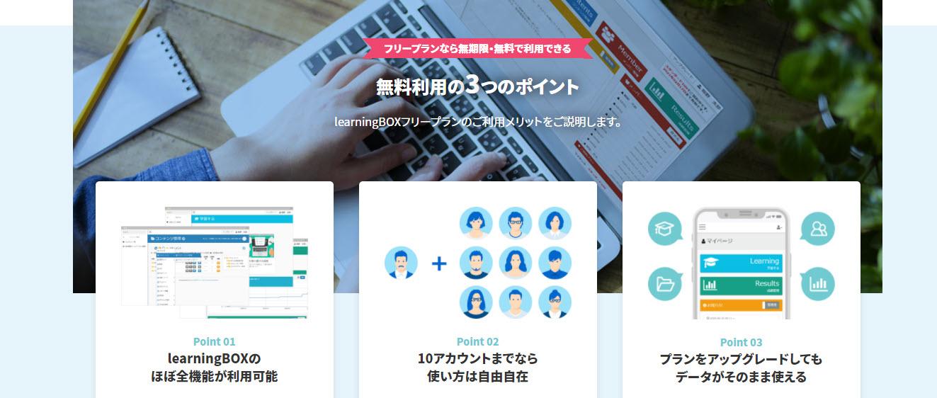 learningBOX-無料利用