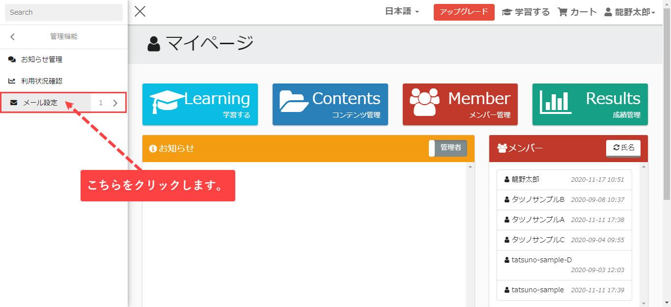learningBOX-メールテンプレート