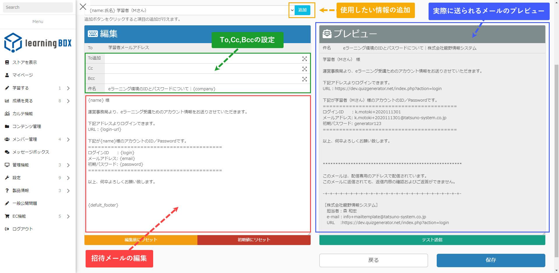 learningBOX-メールテンプレートの編集