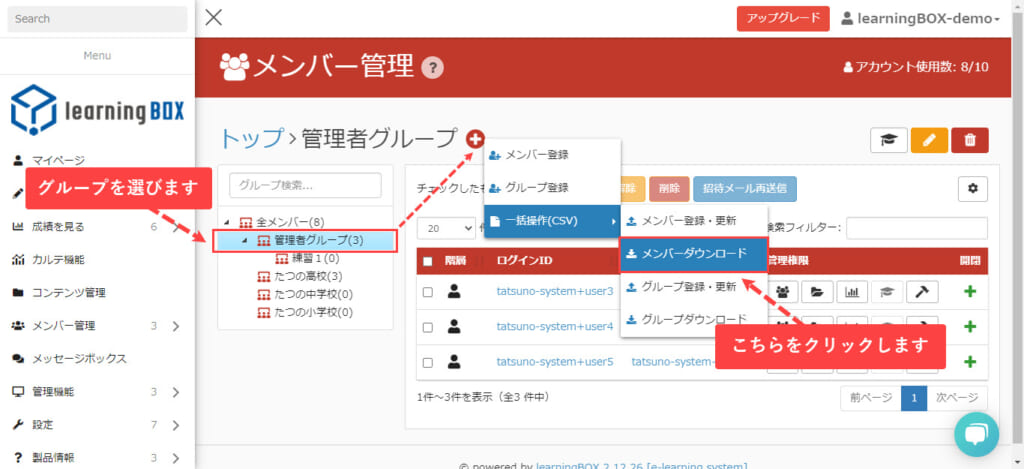 learningBOX-Registration