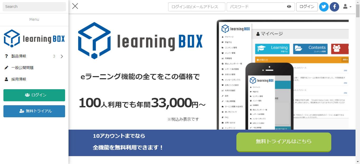 learningBOX-無料利用する