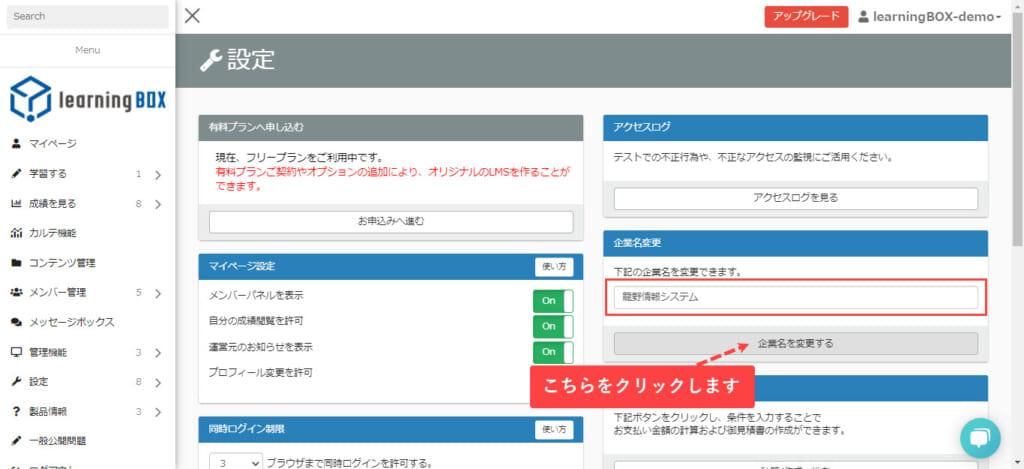 learningBOX - Company name change