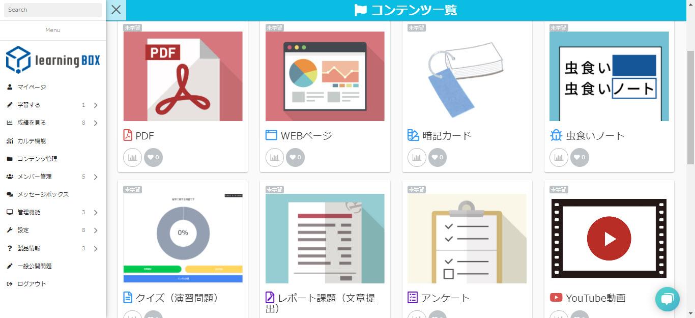 learningbox-コンテンツ機能