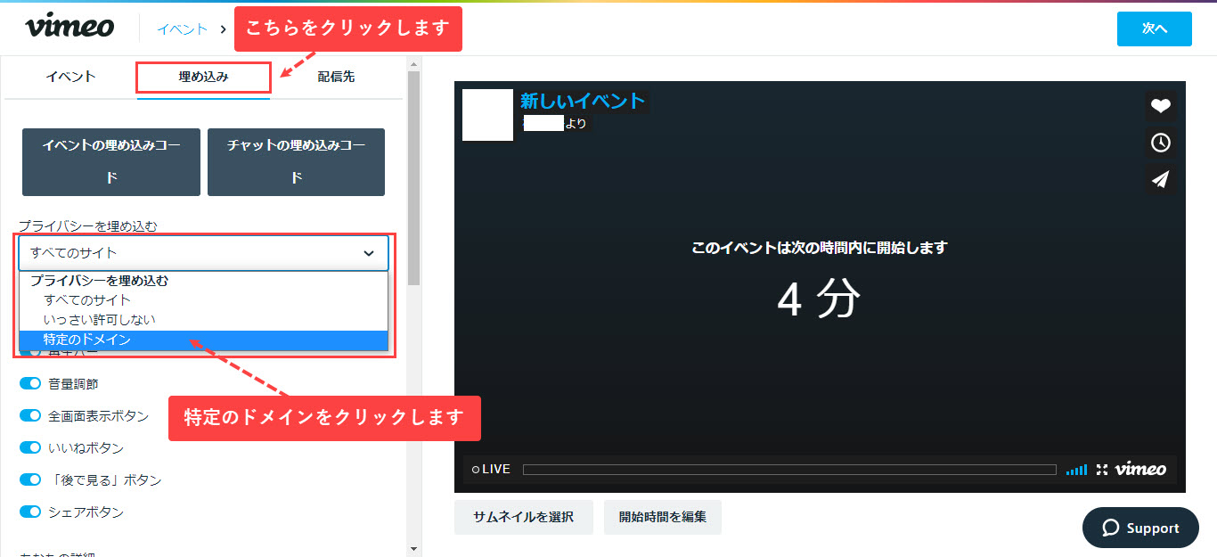 ライブ配信動画