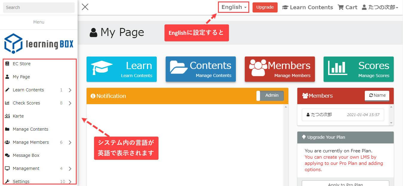 learningBOX-言語設定