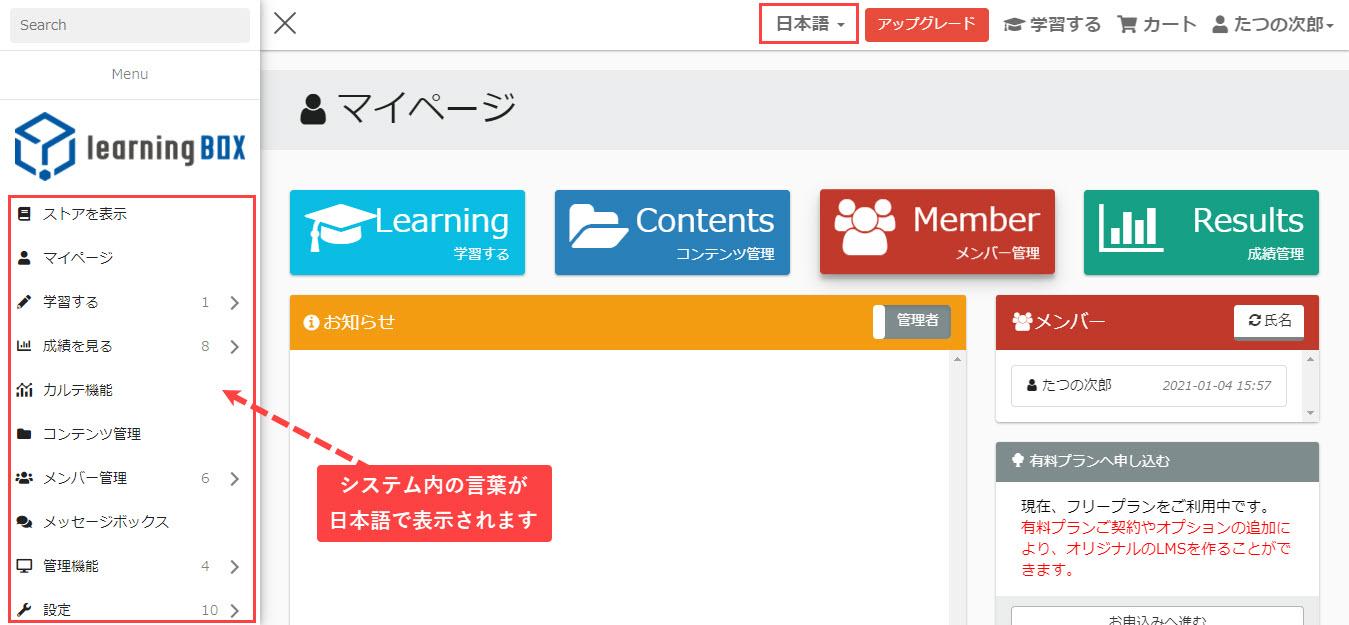 learningBOX-言語切り替え