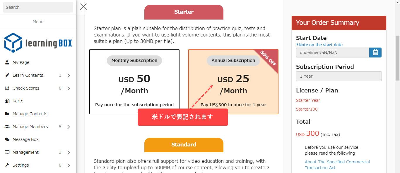 learningBOX‐海外決済方法