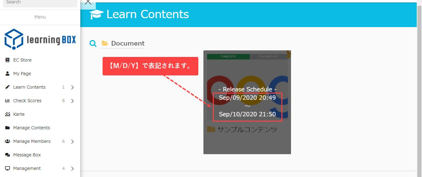 learningBOX-海外対応
