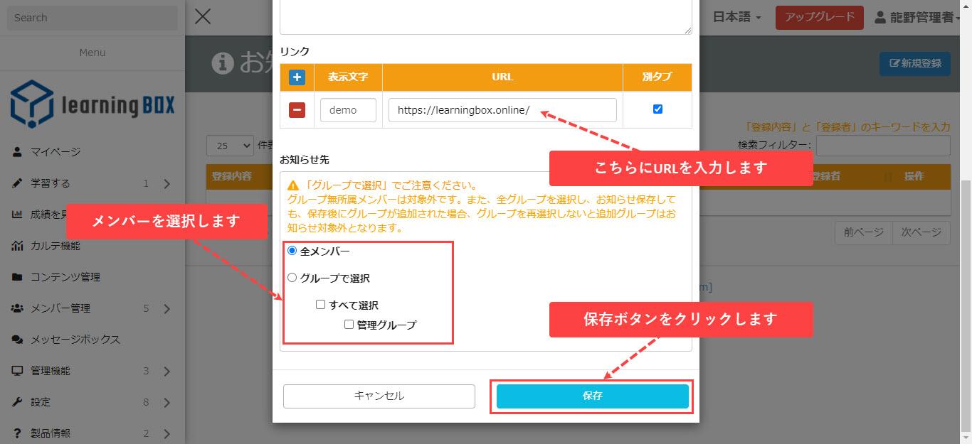 LearningBOX-Notification management notification settings