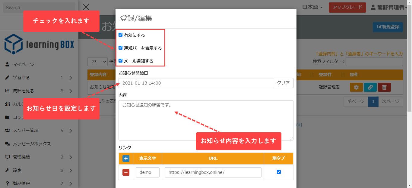 LearningBOX - Notification settings
