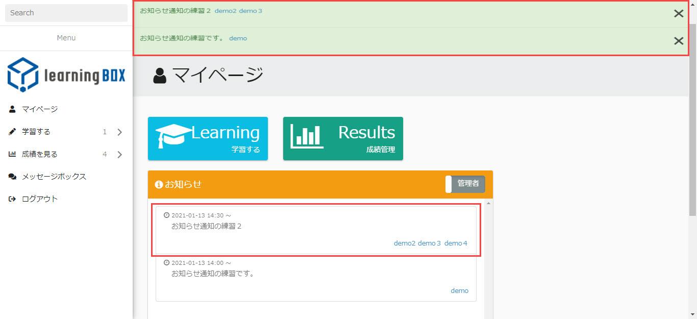 Notifications-learningBOX