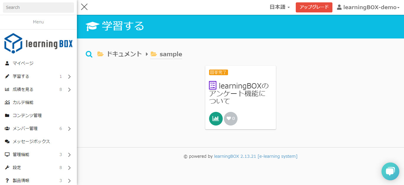 LearningBOX - Questionnaire