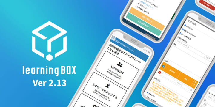LearningBOX is upgraded to Ver2.13.