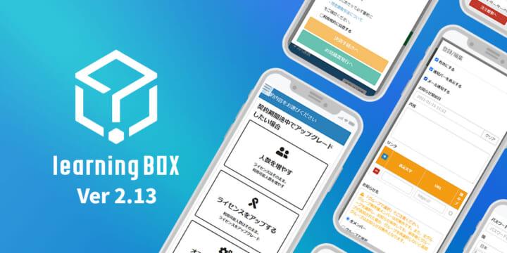 learningBOXがVer2.13へバージョンアップ