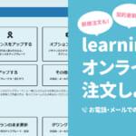 learningBOX-Order screen