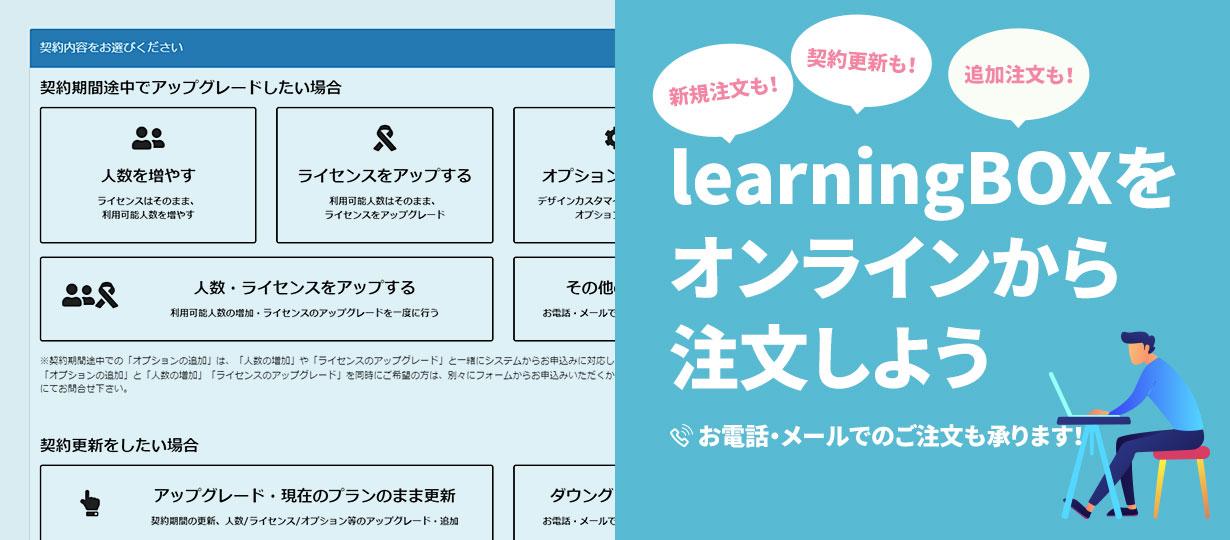 learningBOX-注文画面