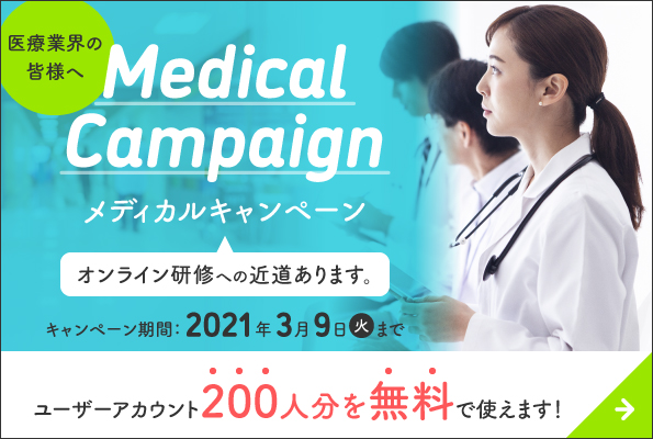 To show our appreciation and support for all medical professionals, we are now offering 2 months free medical campaign until March 9!