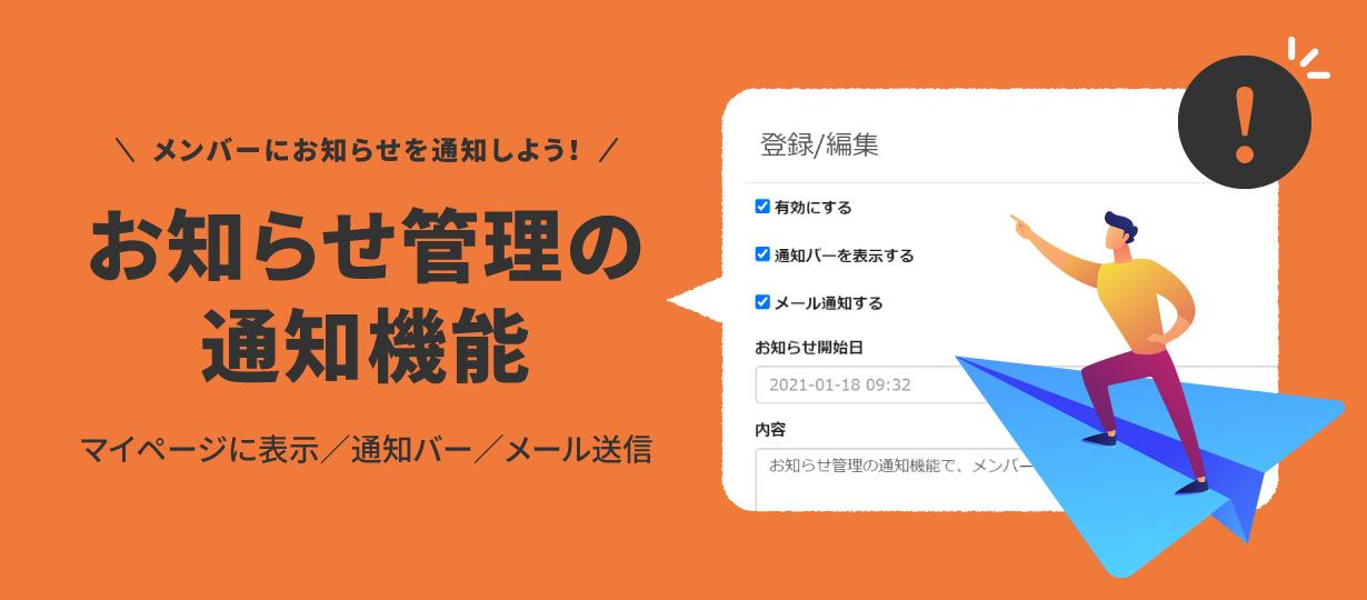 learningBOX-お知らせ管理の通知機能