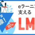 オンライン学習最前線!eラーニングを支えるLMSとは【2021年】