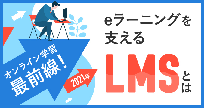 e-Learning - LMS