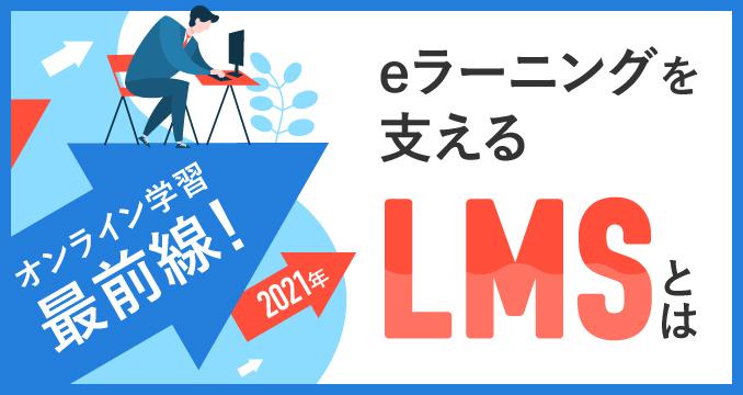 eラーニング-LMS