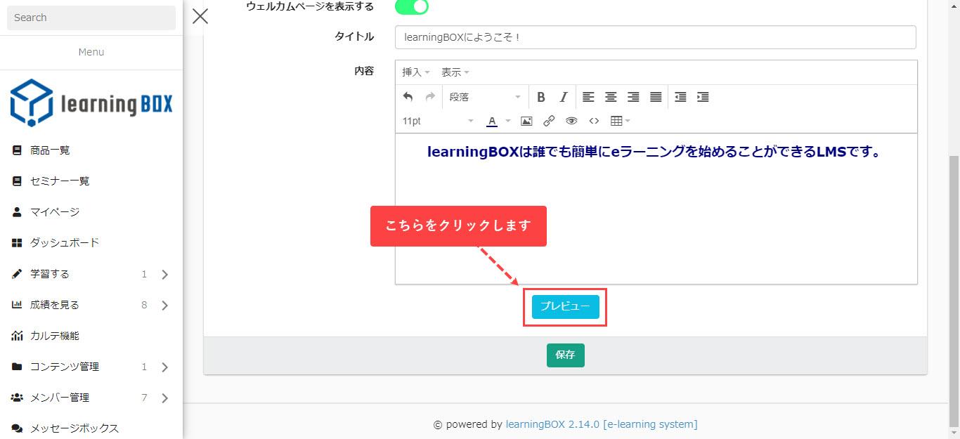 learningBOX-ログイン直後のページ設定について