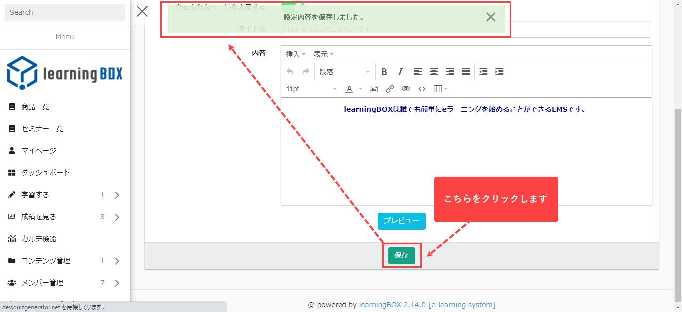 learningBOXのログイン直後のページ設定