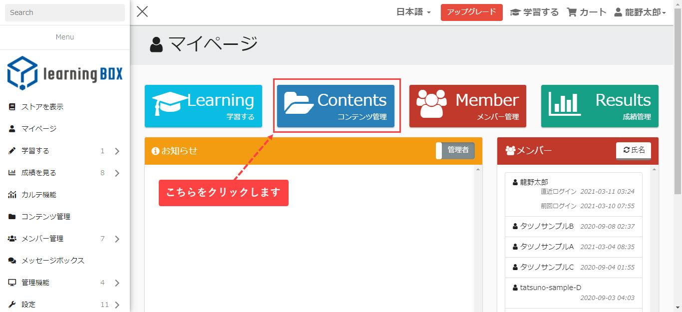 learningBOX