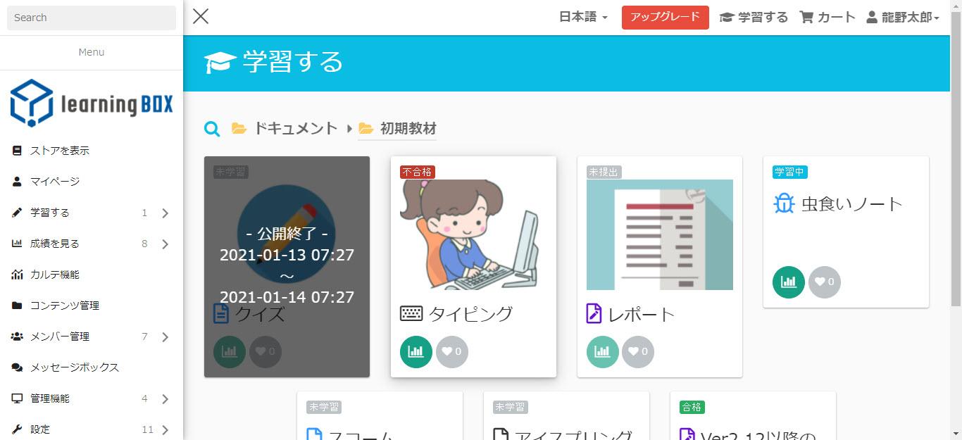 learningBOXリンクフォルダの設定