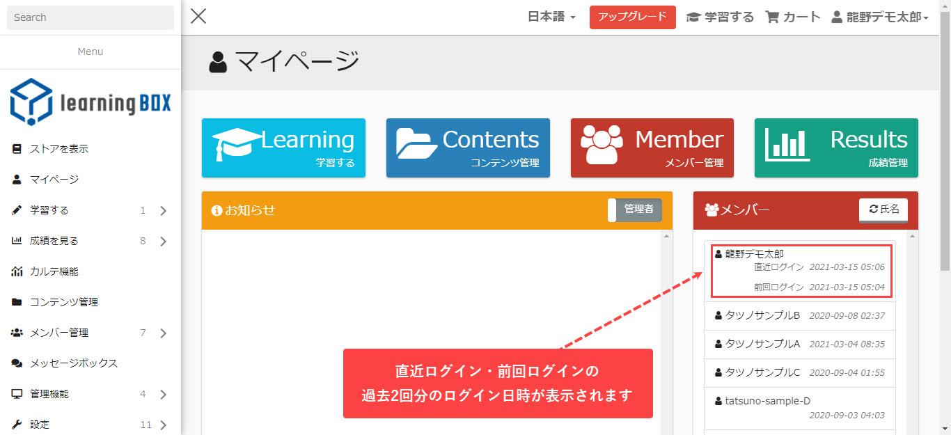 learningBOX-最終ログイン