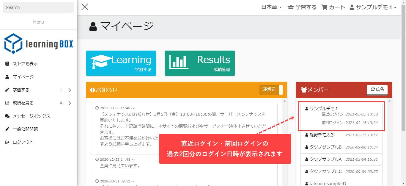 learningBOX-アクセス権限