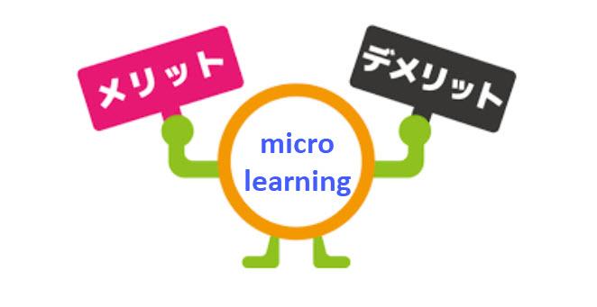 マイクロラーニング-メリットとデメリット