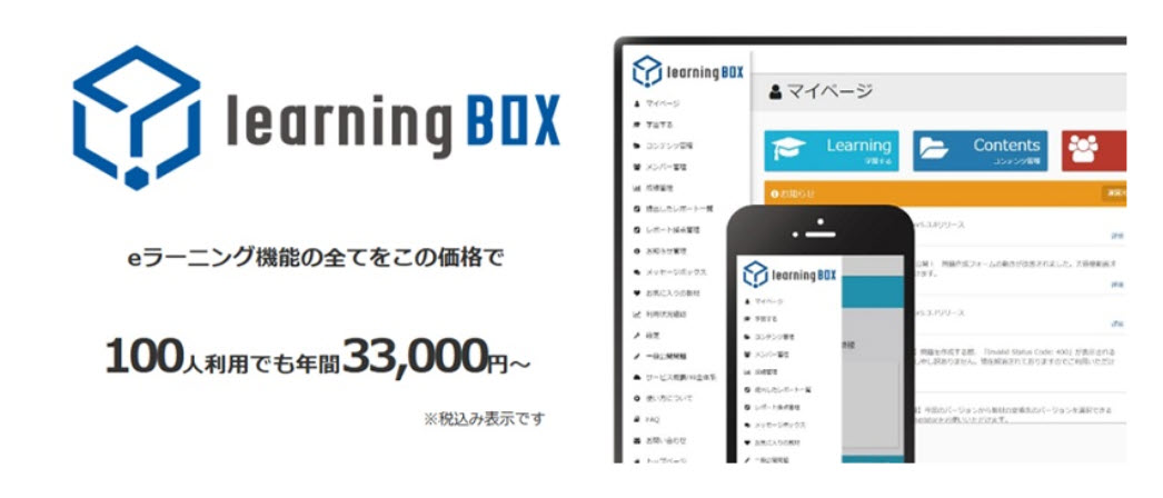 LearningBOX, the optimal human resources training tool for the DX era